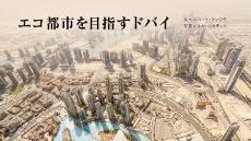 エコ都市を目指すドバイ