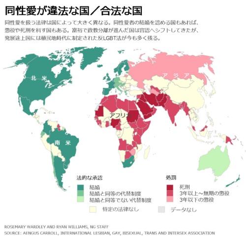 同性愛者 世界 割合