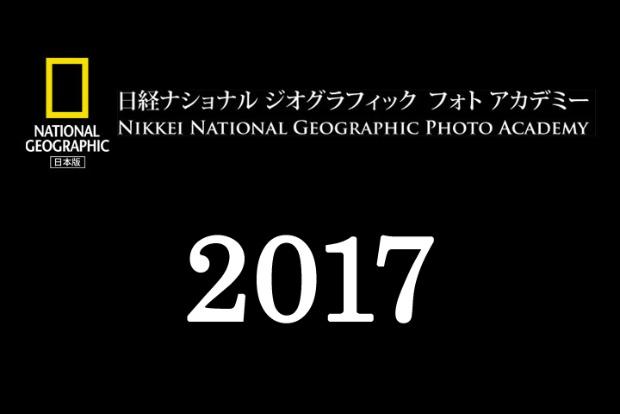 フォトアカデミー 2017