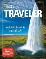 ナショナル ジオグラフィック トラベラー<br>エクストリームな旅に出よう