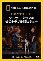 ザ・カリスマ ドッグトレーナー <br>シーザー・ミランの<br>犬のトラブル解決ショー