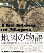 地図の物語
