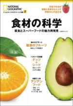 食材の科学
