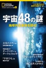 宇宙48の謎
