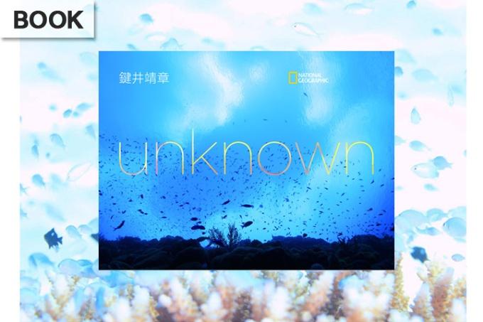 unknown(未知の海)