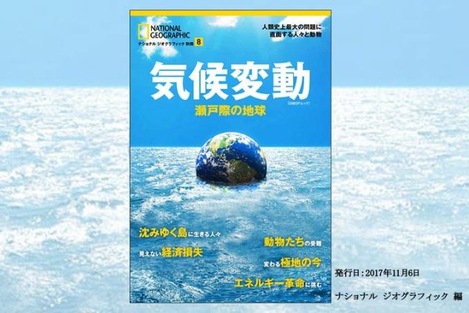 気候変動 瀬戸際の地球