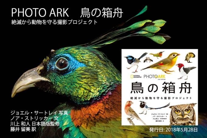 PHOTO ARK 鳥の箱舟【限定バッジ付き】