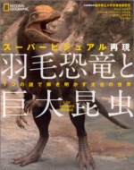 羽毛恐竜と巨大昆虫