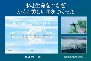 PLANET OF WATER