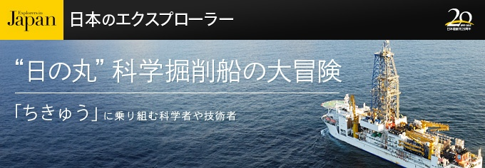 """「ちきゅう」乗組員によるリレーブログ第1回。研究支援統括(EPM)を務める""""Nobu""""こと江口暢久さんの登場。EPMの仕事は(1)科学者とオペレーション側の橋渡し、(2)科学掘削航海のプランニング、そして、(3)幼稚園の先生(?)だというが、それってどんな仕事?"""