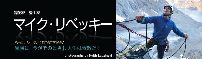 世界中の辺境を旅し、前人未踏の岩壁に単独で挑み続けるビッグウォールクライマー、マイク・リベッキーさん。これまでの遠征は65回を超え、ナショナル ジオグラフィックの「Adventurers of the Year」(2013年)にも選ばれている。12歳にして7大陸を制覇したという愛娘のリリアナさんとともに来日するということで、親子で挑んだ南極の旅など2人に話を聞いた。(インタビュー・文=高橋盛男/写真=藤谷清美)