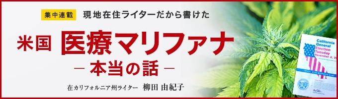 日本では厳しく規制される一方、米国では使用を認める州が増えているマリファナ(大麻)だが、実はさまざまな矛盾をはらむ現実に現地在住のジャーナリストが迫る。