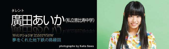 東京メトロの南北線のラインカラーはエメラルドグリーンですが、なぜこの色になったかご存知ですか?廣田さんがその理由を教えてくれました。