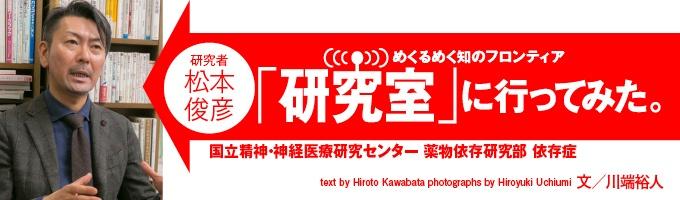 違法薬物報道の仕方によって、使用者が増えるのを避けるために、松本さんは、「薬物報道ガイドライン」を公表した。
