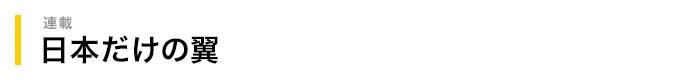 カヤクグリは高い山に生えたハイマツなどの茂みで繁殖する。そのことが、この鳥の調査や研究を難しくしている理由の一つだと、長野県天龍村立天龍小学校の教員、松崎善幸さんは言う。