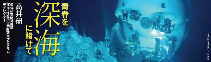 生命の起源は深海の熱水にある――その仮説を実証すべく、「しんかい6500」に乗り込み40億年前の海で起こった事件を探る。地質学者や化学者などあらゆる研究者を巻き込みながら未知へ挑む生物学者の、愉快でエネルギッシュな愛と青春の探検物語。