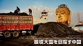 環境大国を目指す中国