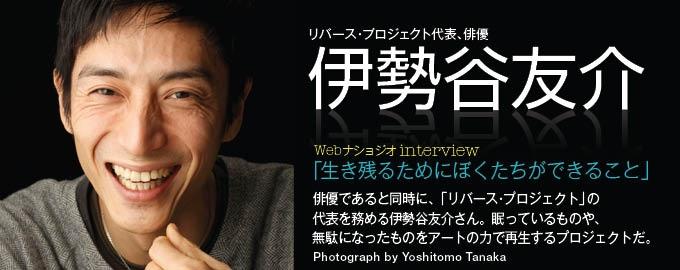 俳優の伊勢谷友介さんは昨年春、リバース・プロジェクトという株式会社を設立した。「人類が地球に生き残るためのプロジェクト」を推進し、社会におけるケーススタディとして、新しいかたちの「村」をつくり出すことが目的の会社であるという。そこでは、どのような取り組みが進められているのだろう。(インタビュー、文=高橋盛男/写真=田中良知)