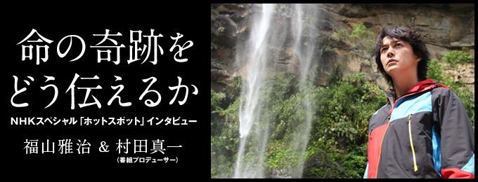 『ナショナル ジオグラフィック日本版』が「ホットスポット」の連載を開始したのは2002年。あれから9年を経て、NHKが「ホットスポット 最後の楽園」と題したNHKスペシャルを制作した。いまなぜホットスポットなのか。自然を伝えるとはどういうことなのか。そのメインテーマから制作の裏話まで、番組のナビゲーターを務める福山雅治さんと、チーフプロデューサーの村田真一さんに聞いた。(画像提供:NHK)