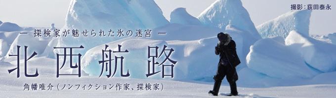 極北カナダに広がる迷宮のように入り組んだ多島海を抜けて欧州とアジアを結ぶ、幻の航路「北西航路」。1903年から06年にアムンセンが横断航海を成功するまで、数多くの探検家が夢中になってこの航路をめざした。今や神話となった北西航路探検の舞台をよみがえらせるため、探険家で大宅賞作家の角幡唯介さんが、103日間にわたって凍てつく海と大地を彷徨った。(3回集中連載)