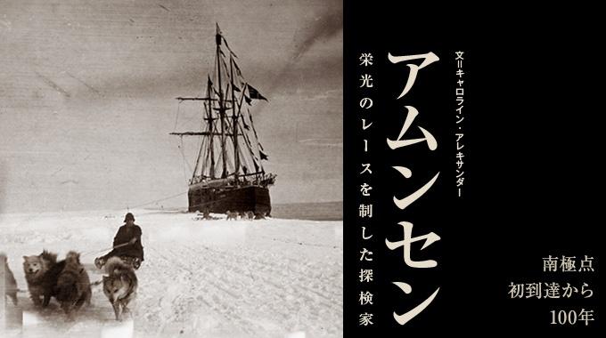 100年前、南極点に初到達した探検家アムンセン。栄光を手にした後の人生は、決して平坦ではなかった。