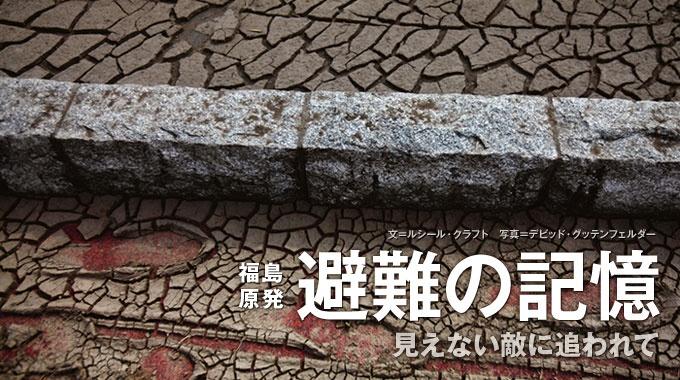 3月11日の大地震後、原発事故の知らせを受けて、やむなく故郷を後にした住民たち。その記憶をたどる。