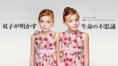 双子が明かす生命の不思議