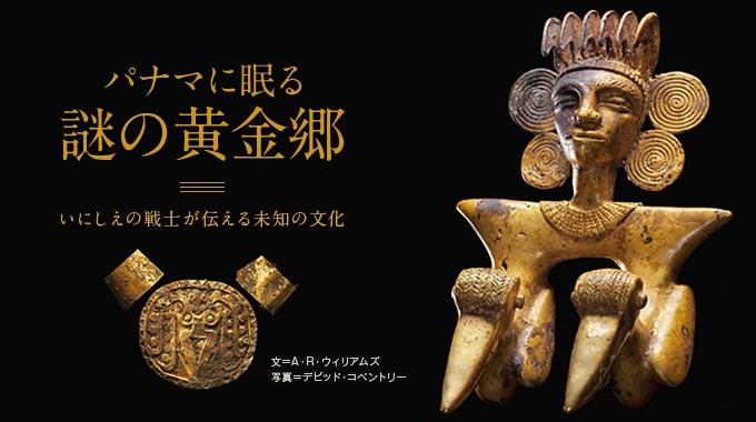 まばゆい黄金を身にまとい、1000年以上前に葬られた戦士の墓が、未知の古代文化を今に伝える。