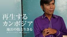 再生するカンボジア