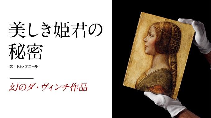 インクとチョークで描かれた若い女性の肖像画はダ・ヴィンチの真作なのか? 最新科学で、その真相に迫る。
