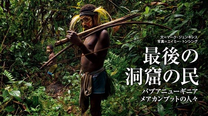 パプアニューギニアで洞窟を転々としながら暮らす人々。病気に苦しむ彼らは、移動生活を続けられるか。