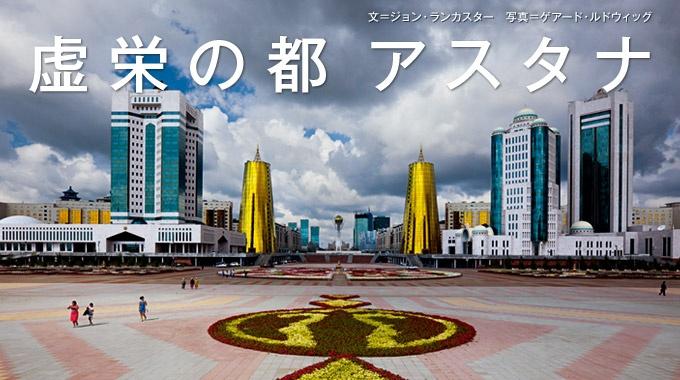 中央アジアの新興国カザフスタンが、豊富な資源で得た巨額の資金を投じて建設した新首都。人工的なその街で、若者たちが夢を追う。