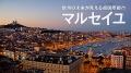 超国際都市 マルセイユ