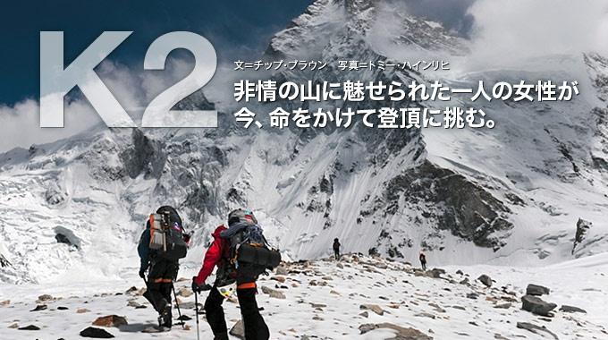エベレストより登頂が困難と言われる世界第2の高峰K2に挑んだ女性登山家。その壮絶な闘いを記録する。