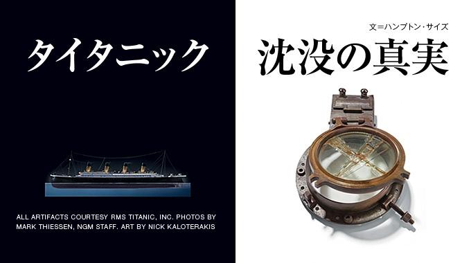 「不沈船」と呼ばれた豪華客船タイタニックが、大西洋に沈んでから100年。最新技術によって、沈没現場の全貌と、船の壮絶な最期が浮かび上がってきた。