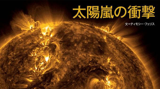 太陽から爆発的に放出された電磁波や粒子が地球を襲う「太陽嵐」。太陽活動が極大期を迎える2013年、巨大な嵐が地球を襲うことになるのだろうか?