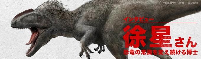 史上最多といわれる50種近い新種恐竜を発表してきた中国の古生物学者、徐星さん。2012年4月には羽毛を生やした大型のティラノサウルス類の恐竜「ユティラヌス」について『nature』誌で報告し、話題となりました。世界で活躍する徐星さんに、最新の恐竜ワールドについてうかがいました。(インタビュー、文=金子隆一/写真=的野弘路)