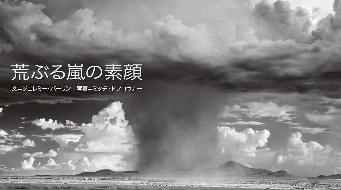 """嵐に魅せられた風景写真家と""""嵐の追跡者""""が、米国中西部の大草原で巨大な嵐を追いかける。"""