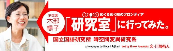 アイヌ語、八重山語、与那国語、沖縄語、国頭語、宮古語、奄美語、八丈語――。2009年2月のユネスコの発表によれば、これらは消滅の危機にある日本の「言語」だという。ユネスコの警鐘と連動する形で、目下、日本の消滅危機言語を守る共同研究プロジェクトのリーダーを務める木部暢子先生の研究室に行ってみた!!(文=川端裕人/写真=藤谷清美)