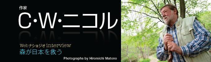 初めての来日が50年前。以来、日本の自然に魅入られて、自然保護の重要さを訴えてきたC・W・ニコルさん。1986年には長野県の黒姫(信濃町)に購入した山林を「アファンの森」と名づけ、森の再生に乗り出した。それから早26年、荒れ果てていた森は美しく蘇り、自然の恵みとその大切さを人々に伝える癒しと学びの場になった。C・W・ニコルさんにアファンの森を案内してもらいながら、日本の森への思いを聞いた。(インタビュー・文=高橋盛男/写真=的野弘路)