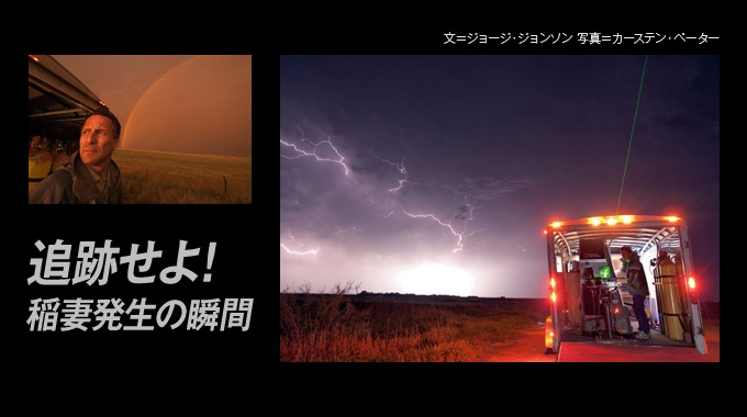 """米国の""""稲妻ハンター""""が、重さ1トン近い超高速度カメラとともに、大きな雷雲を追う。狙うのは、稲妻発生の瞬間だ。"""