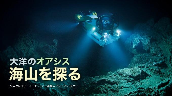 """多様な生物を育む""""海のオアシス""""である海山を、潜水艇ディープシーで調査した。"""