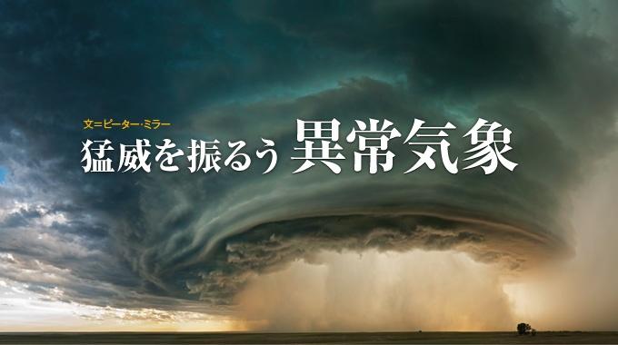 記録的な干ばつ、竜巻、豪雨……。異常気象と地球の変化に人間はどう立ち向かうべきなのか。