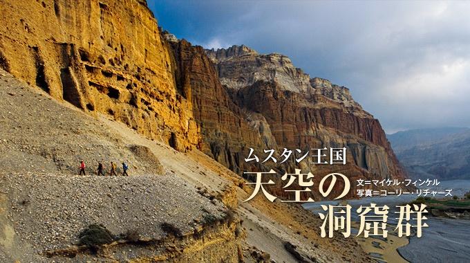 かつてネパール北部に栄えたムスタン王国。断崖に築かれた洞窟群の謎がいま解き明かされる。