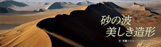 砂の波 美しき造形