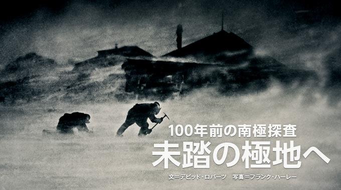 100年前、南極大陸で科学的調査に挑んだ男たち。彼らを待ち受けていたのは命懸けの日々だった。