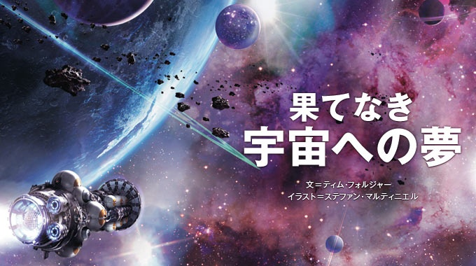 恒星間飛行は可能か? スペースシャトルの引退から1年。民間の参入で宇宙開発は新たな段階に入った。