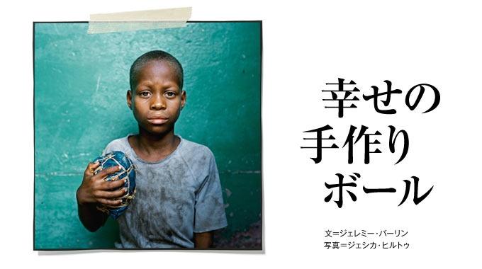 アフリカのサッカー事情を知りたいと、ベルギー人写真家が旅に出た。そこで出会ったのは、手作りのボールを夢中で追いかける子どもたちだった。