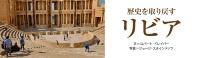 歴史を取り戻すリビア