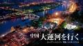 中国の大運河を行く